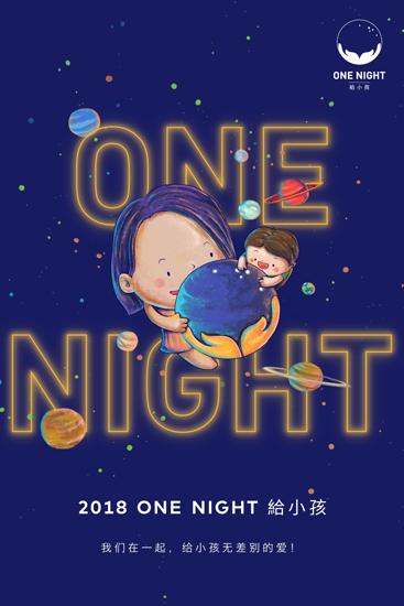 """周迅""""ONE NIGHT 给小孩""""关注特殊儿童"""