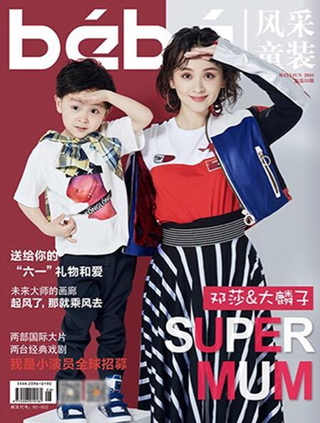 邓莎6月双封面曝光 时尚界新宠表现力MAX