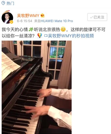 吴牧野降暑钢琴曲惊呆网友 金手指旋律沁入心田