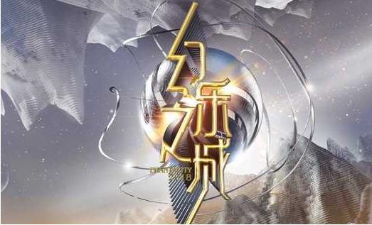 """《幻乐之城》星光璀璨 湖南卫视极致""""唱演秀"""""""