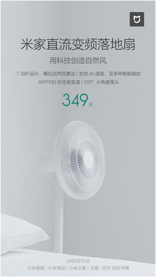 米家发布直流变频落地扇:349元支持语音控制