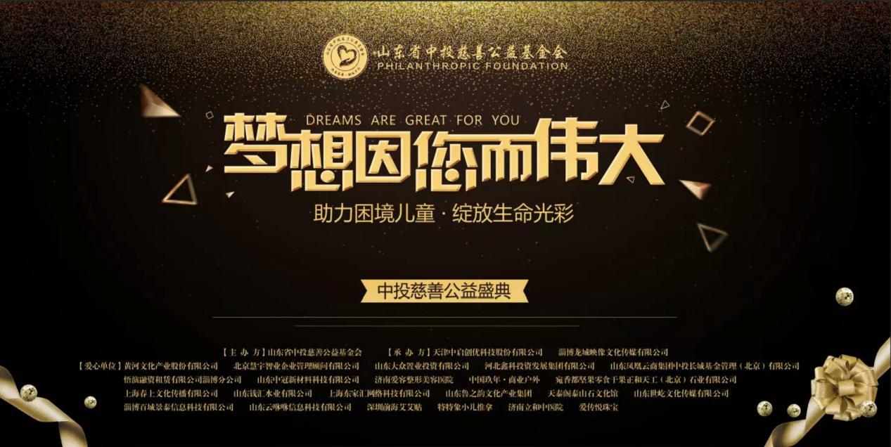 """""""梦想因您而伟大""""慈善盛典在济南举办 筹募善款近200万元"""