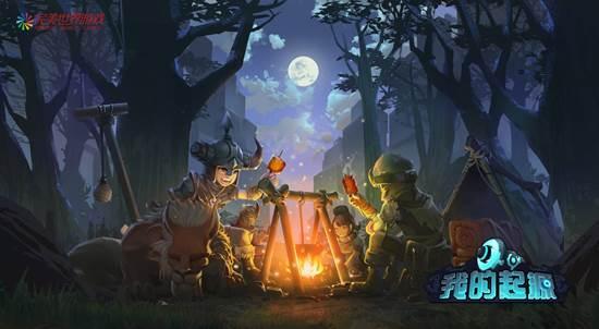 完美世界将在E3发布手游新品《我的起源》 主打自由沙盒玩法