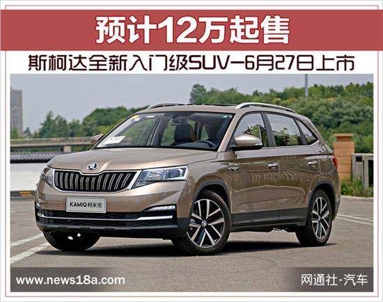 斯柯达全新入门级SUV-6月27日上市 12万起售