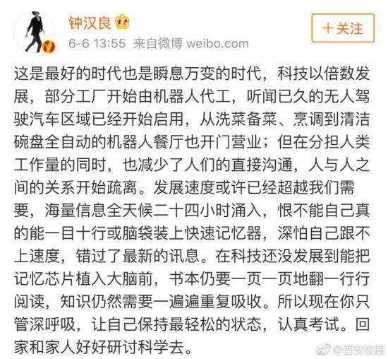 考前刷他的微博!钟汉良押中北京高考作文题 网友:被演戏耽误了的押题王