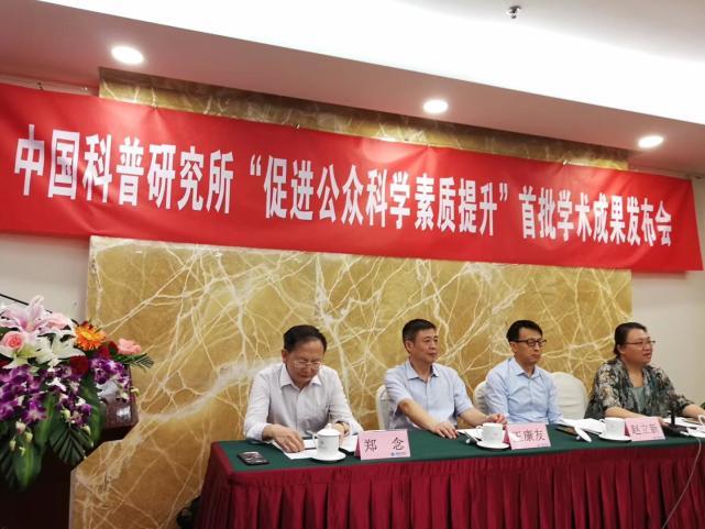 """2018中国科普研究所""""促进公众科学素质提升""""首次发布会举办"""