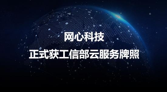 网心科技正式获工信部云服务牌照 创新型云计算受认可