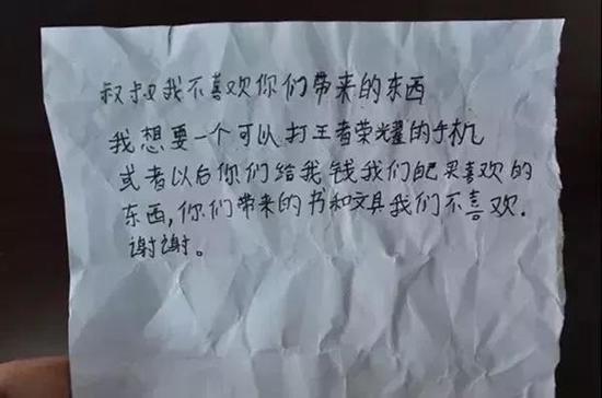 一张孩子纸条震惊院士 中国年轻人正被吃鸡们架空