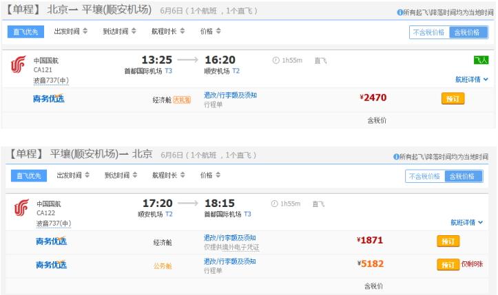 北京至平壤航线重启背后:朝鲜旅游业或率先开放