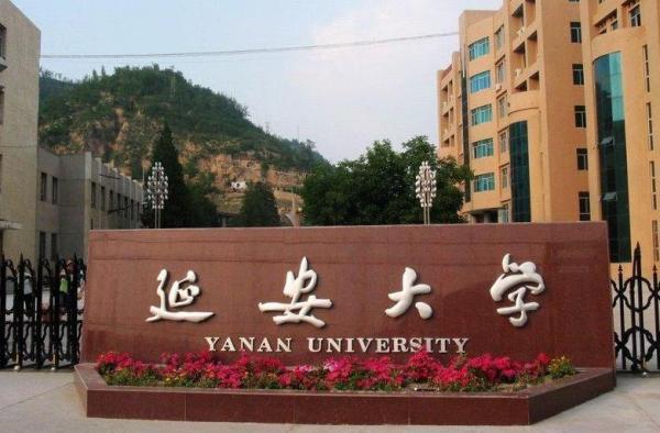 延安大学被列为陕西省一本招生院校:保障争取更多高质量生源