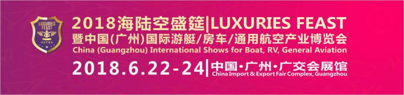 第六届海陆空盛筵暨中国·广州国际游艇、房车、通用航空产业博览会即将盛大开幕