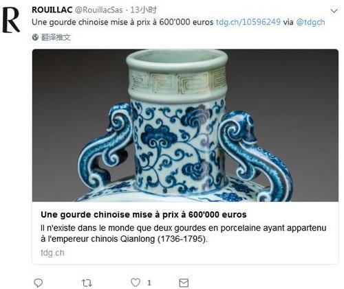 """罕见乾隆""""抱月瓶""""将在法拍卖 估价高达80万欧"""