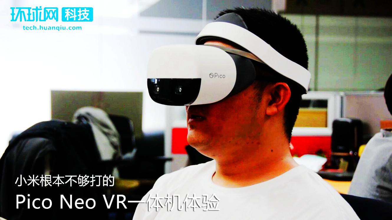 《头号玩家》来了 Pico Neo VR一体机体验