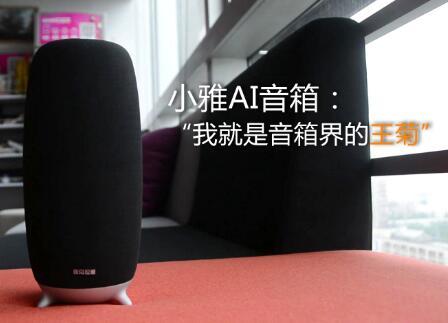 敢卖999元的智能音箱 小雅AI音箱就是业内的菊姐