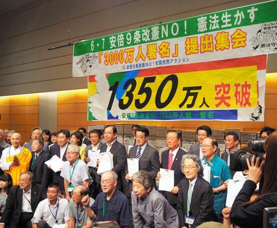 日本反对修宪签名已获1350万人支持 将递交至国会