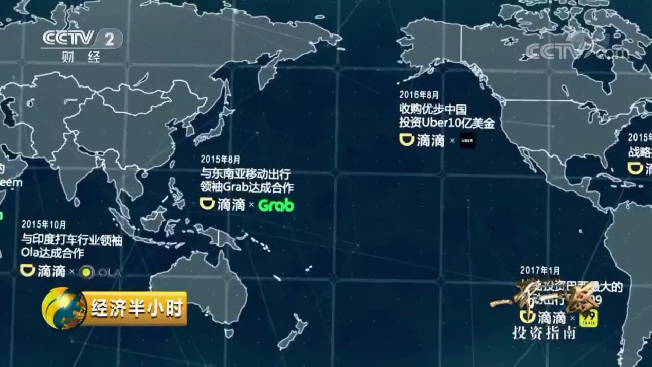 """央视评滴滴国际化:数字丝路上中国组建新经济""""朋友圈"""""""