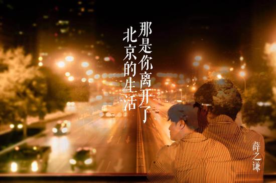 薛之谦微创情歌《那是你离开了北京的生活》首发