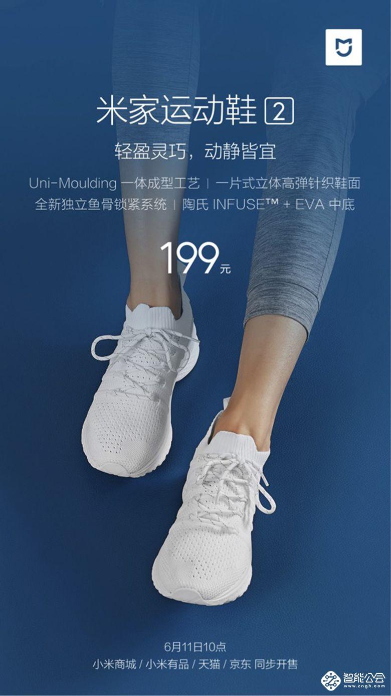 助力618 米家发布运动鞋2、插线板等多款新品