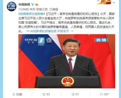 习近平:普京总统是我最好的知心朋友