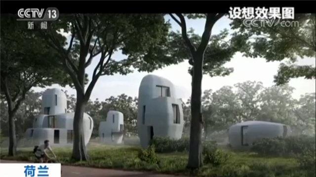"""""""低成本""""的3D打印遍地开花 3D打印的房子你敢住吗?"""