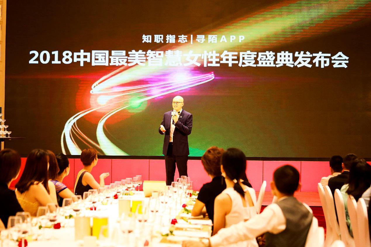 2018中国最美智慧女性年度盛典发布会在京举行