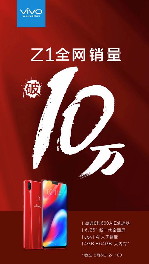 销量证明实力 vivo Z1销量破10万6.10再售