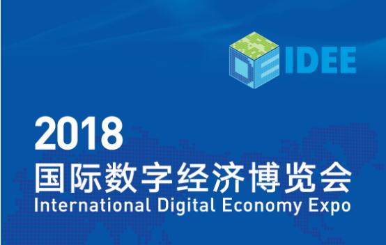 雄安新区全球推介之后河北着力打造2018国际数字经济博览会