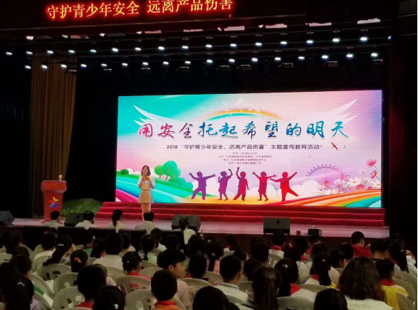 """江苏举办""""守护青少年安全、远离产品伤害""""主题宣教活动"""