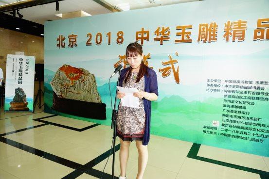 北京2018中华玉雕精品展