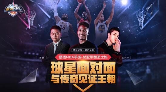 明星、名嘴、球星克利夫兰揭秘NBA王朝文化
