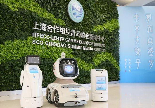 青岛高新创投助力上合峰会,投资机器人成新闻中心焦点
