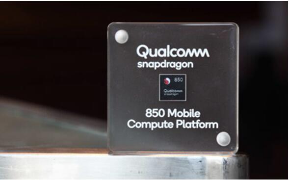 骁龙本配置即将升级 骁龙850专为笔记本而生