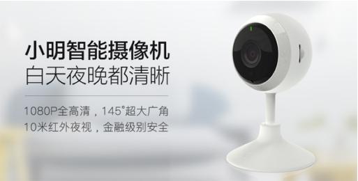 智能硬件添新军 搜狐小明智能摄像机开启众筹