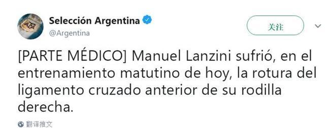 阿根廷又遭暴击!25岁大将韧带断裂 无缘世界杯