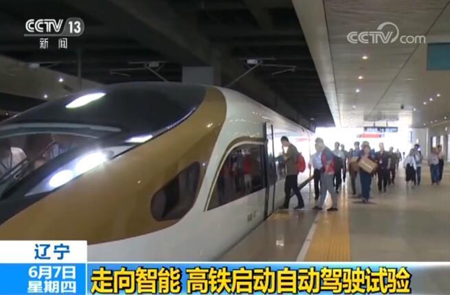 中国铁路启动智能高铁自动驾驶试验 时速达350公里