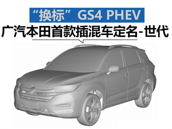 """广汽本田插混车定名-世代 """"换标""""GS4 PHEV"""
