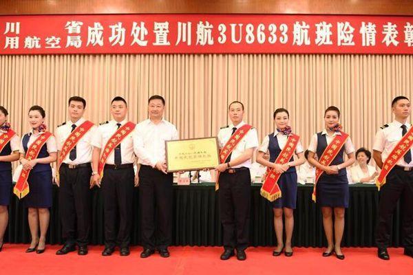 """川航3U8633航班机组被授予""""中国民航英雄机组""""称号"""