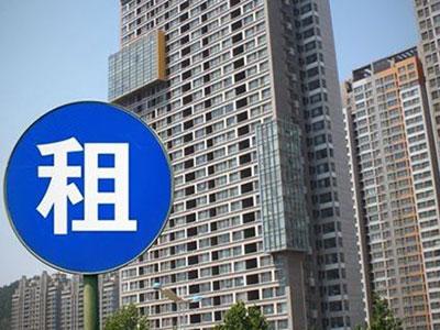住房租赁市场如何行稳致远?多地推出创新举措