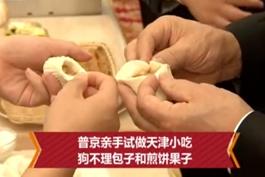 普京亲手试做天津小吃狗不理包子