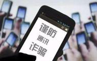澳电信诈骗案件不断 多名中国学生被迫拍假绑架照
