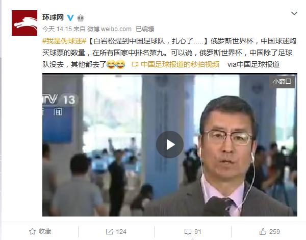 白岩松吐槽中国足球队:中国除足球队没去俄罗斯,其他都去了