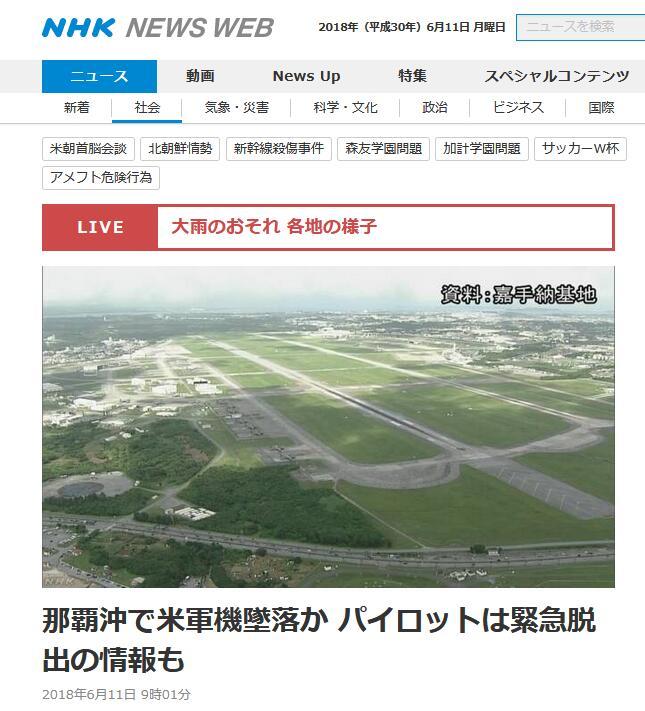 美军F15战机在日本冲绳坠海 飞行员跳伞逃生