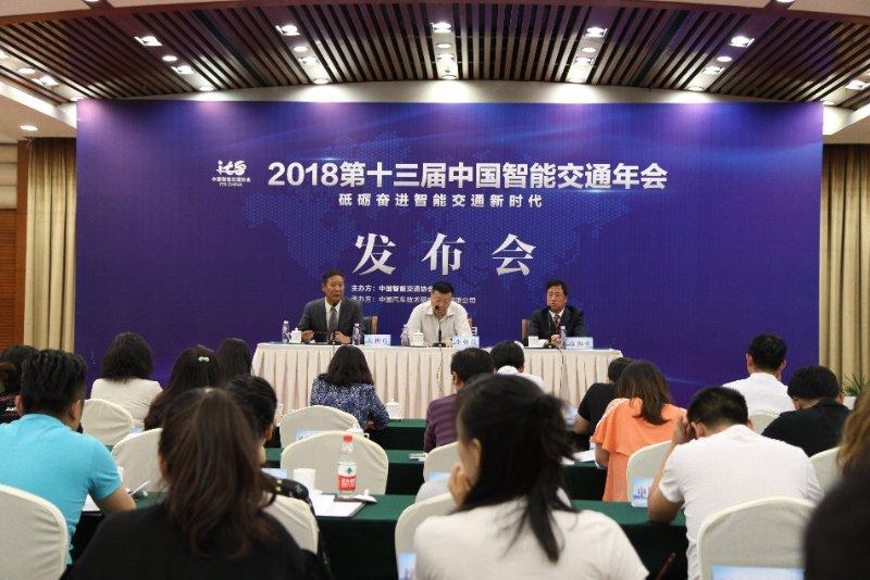 2018第十三届中国智能交通年会新闻发布会在京举行
