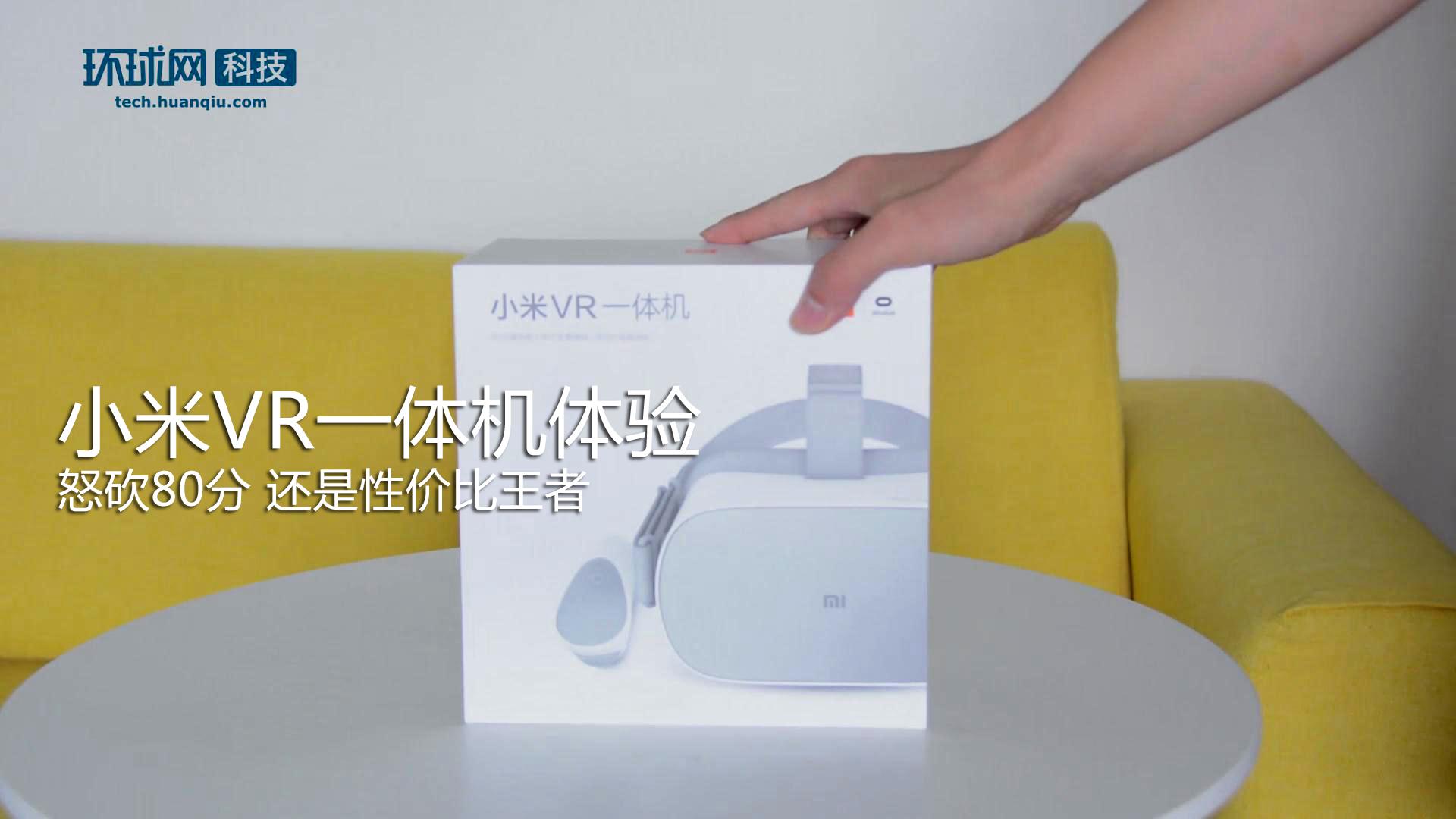还是性价比王者 小米VR一体机体验视频