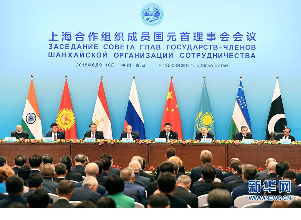 2018年上海合作组织青岛峰会