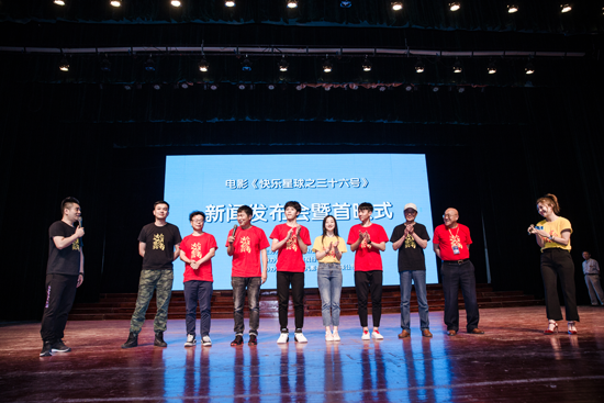 《快乐星球之三十六号》首映 张惠民透露幕后