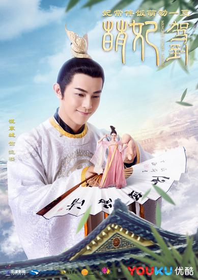 《萌妃驾到》首播获好评 汪东城古装角色圈粉