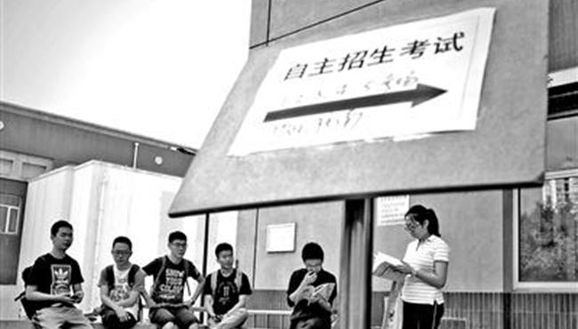 清华北大自主招生开考 入选资格考生名单6月22日公示