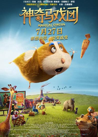 《神奇马戏团》联袂萧全 最俏皮电影宣传曲来袭
