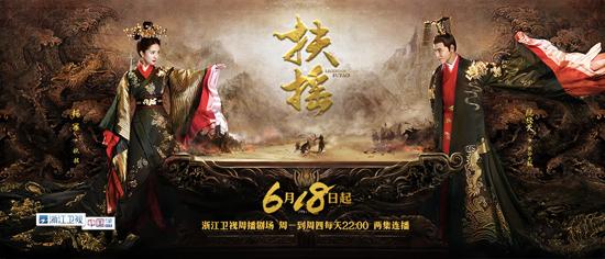 《扶摇》6.18登陆浙卫  杨幂谱写逆天改命传奇